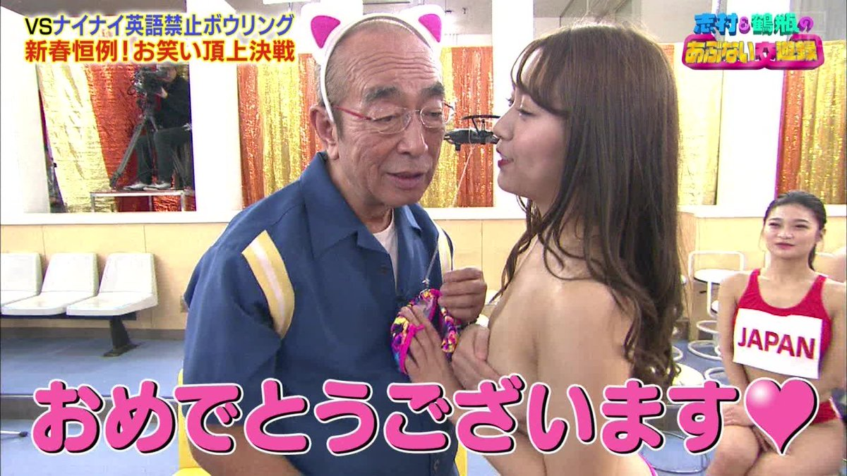 志村 & 鶴瓶 の ナイナイ と 英語 禁止 ボウリング