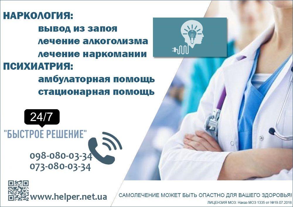 Димитровград лечение от наркомании лечение алкоголизма чайковский