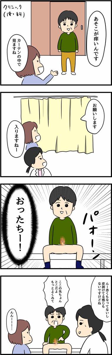 師長さんがちんちんおじさんを撃退した話(1/2)