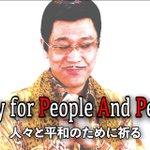 ピコ太郎の「PPAP」って、こんなメッセージ性強かったっけ?!