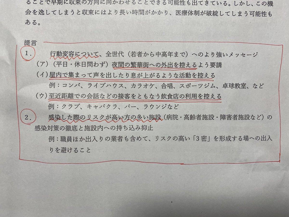 吉村洋文(大阪府知事)さんの投稿画像