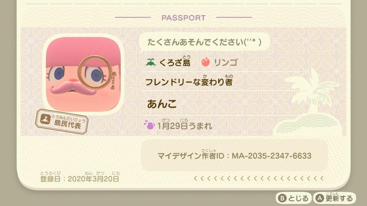 森 写真 あつ パスポート