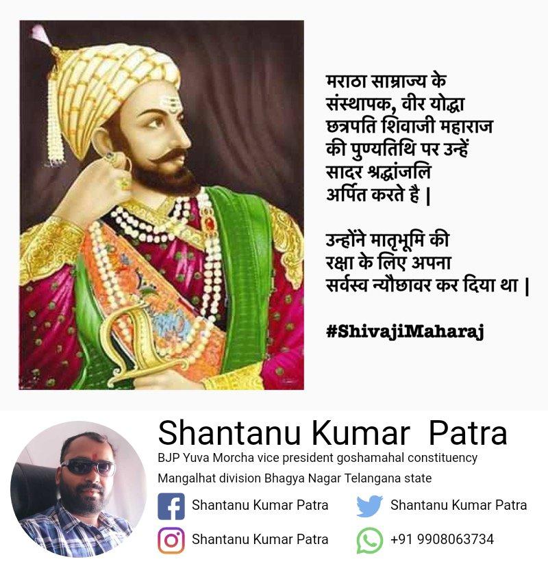ता. 03 April, 2020 के लिए मराठा साम्राज्य के संस्थापक, वीर योद्धा छत्रपति शिवाजी महाराज की पुण्यतिथि पर उन्हें सादर श्रद्धांजलि अर्पित करते है | उन्होंने मातृभूमि की रक्षा के लिए अपना सर्वस्व न्यौछावर कर दिया था | #ShivajiMaharaj pic.twitter.com/Akt0JXqkuG