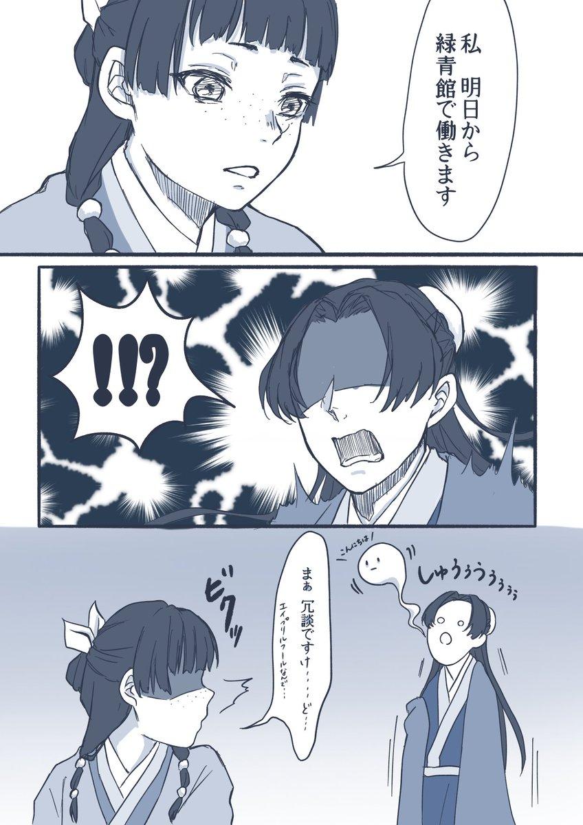 プロポーズ 壬氏