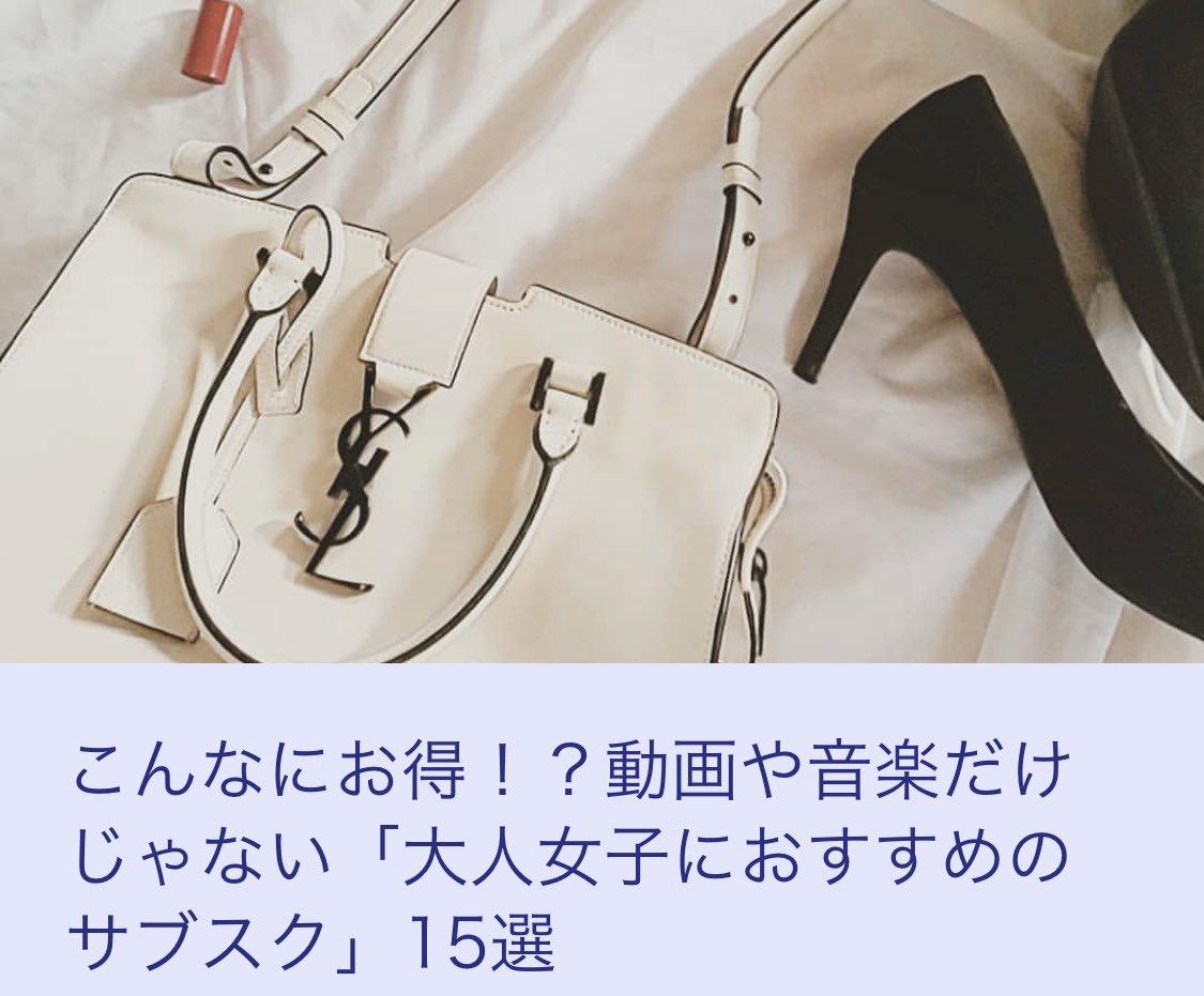 @locari_jp にて記事がピックアップされました♡ 【こんなにお得!?動画や音楽だけじゃない「大人女子におすすめのサブスク」15選】暮らしが楽しくお得になるサブスクサービスを紹介しています♡#サブスク #サブスクリプション #レンタル