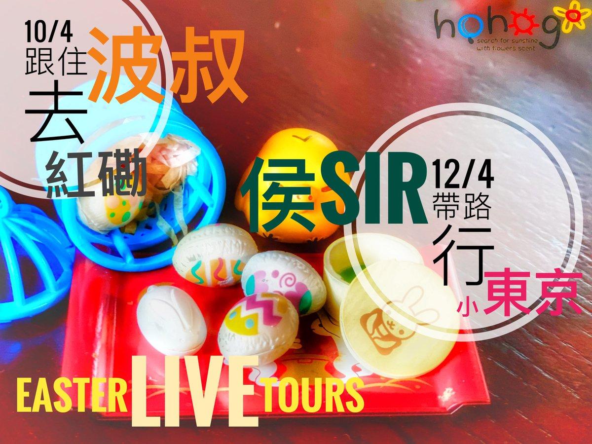 Easter Live Tours on Facebook  10/4 Hunghom(紅磡)3:00pm 12/4 Wanchai aka petite Tokyo in the 19th Century (灣仔)3:00pm楽しみにしている Hong Kong Moves on; 香港 盼望 FB live tours : @hohogoexperience #stayhome #時代抗疫  #DiscoverHongKong #culturalexplorer #livetourpic.twitter.com/ZJ7mdMkB1U