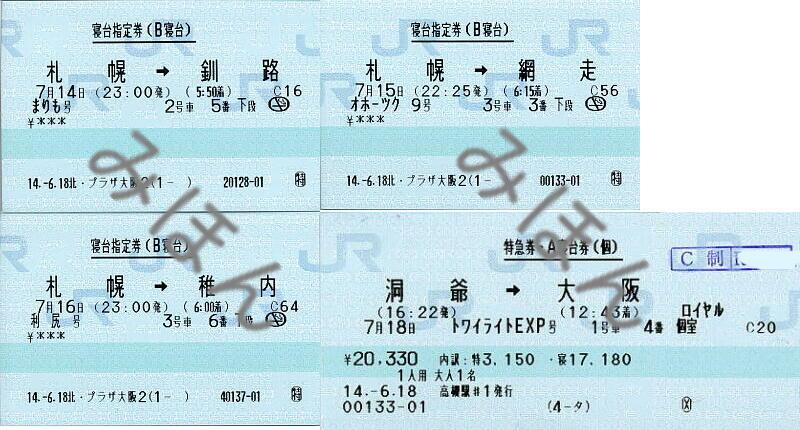 railway787_783 photo