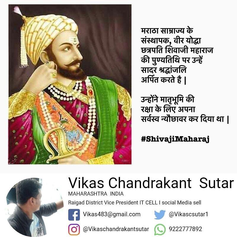 मराठा साम्राज्य के संस्थापक, वीर योद्धा छत्रपति शिवाजी महाराज की पुण्यतिथि पर उन्हें सादर श्रद्धांजलि अर्पित करते है |    उन्होंने मातृभूमि की रक्षा के लिए अपना सर्वस्व न्यौछावर कर दिया था |    #ShivajiMaharaj pic.twitter.com/DK8dUGbbEX