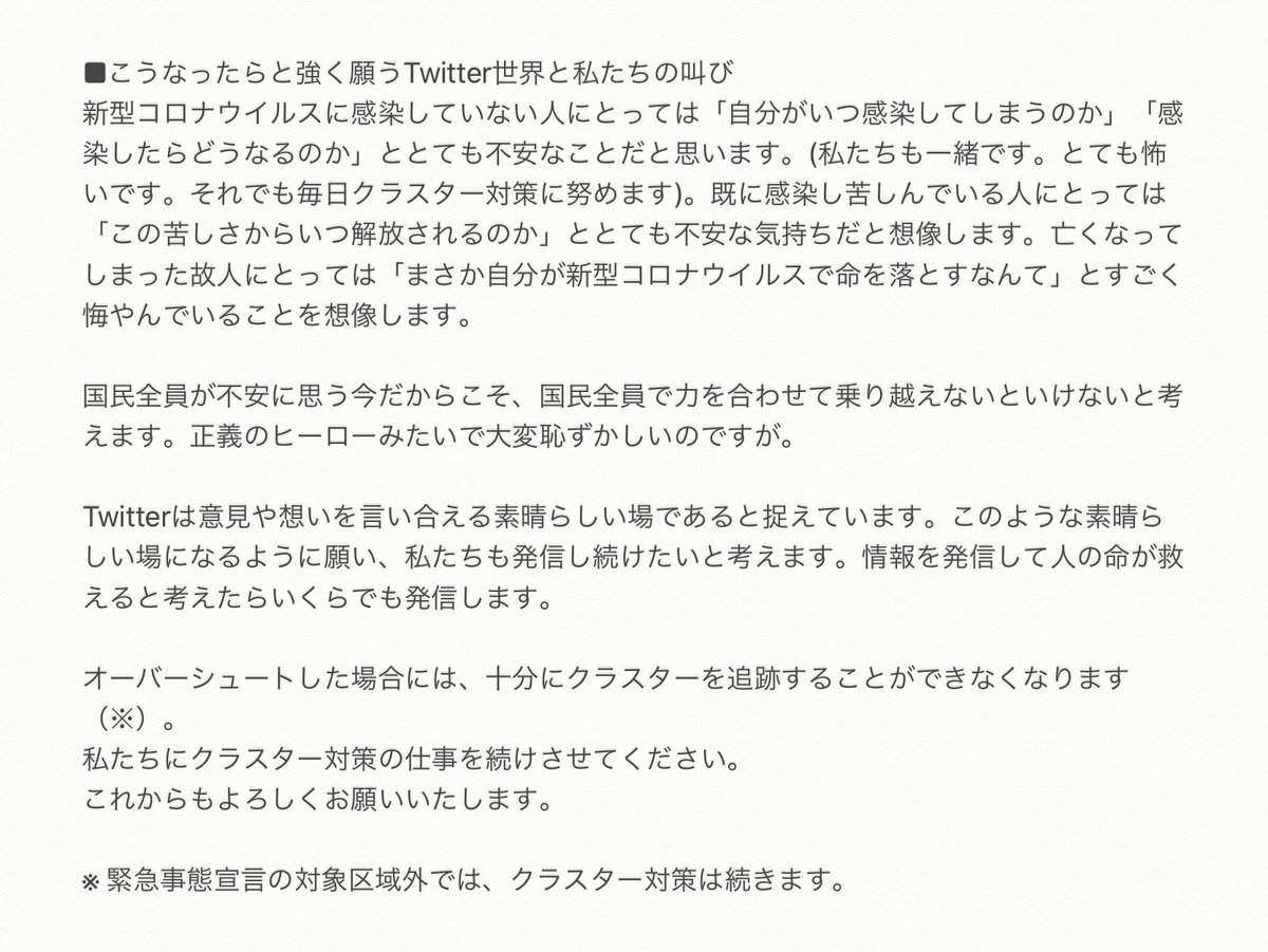 Twitter クラスター 対策 班 西浦博(8割おじさん)の経歴・学歴!wiki風プロフィールまとめも!