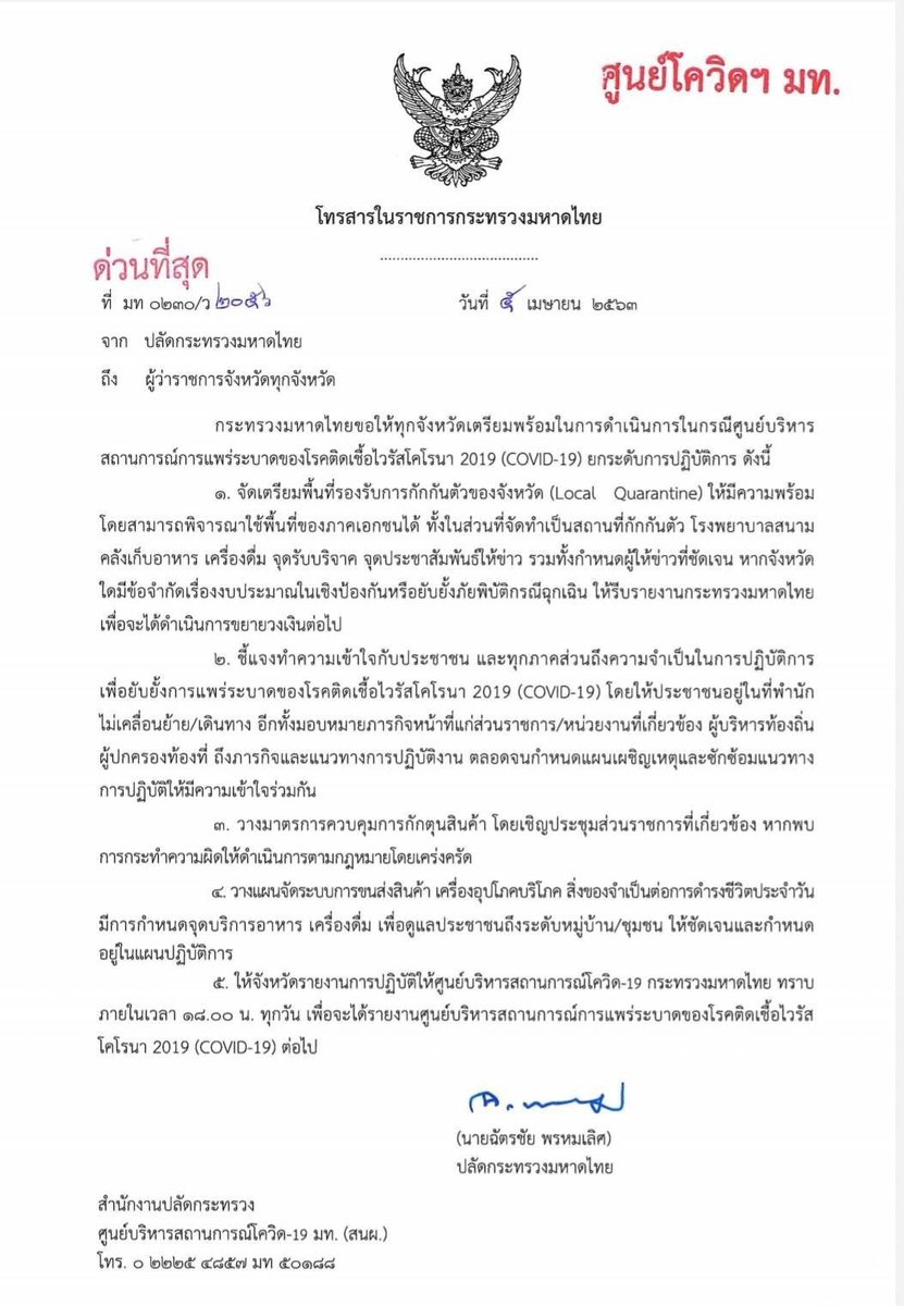 IMPORTANT: Ministry of Interior has sent this urgent fax to all governors in #Thailand to prepare for the next level. This will involve preparing local quarantine centers & telling people to stay in their home & not travel. Thai media are speculating this means 24hr curfew soon. pic.twitter.com/ZeTo5MnH7d