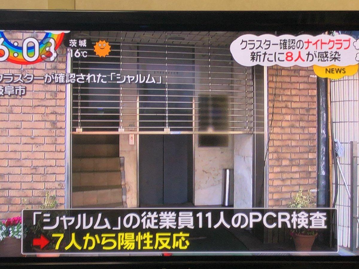 岐阜 ナイト クラブ シャルム
