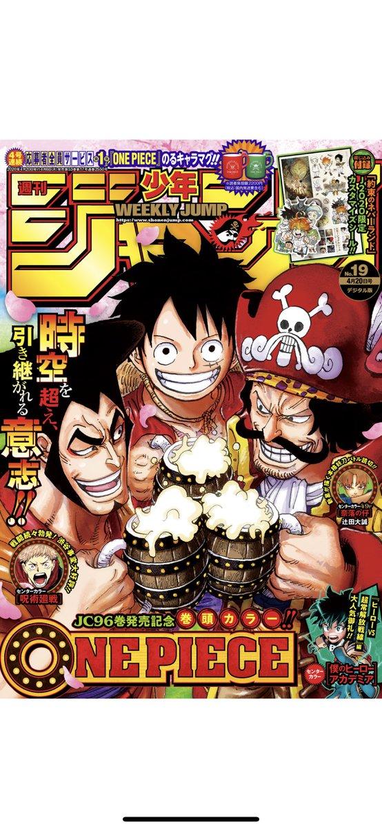 有吉弘行さん、今週の少年ジャンプの最新号の表紙を絶賛!これは最高だわ!