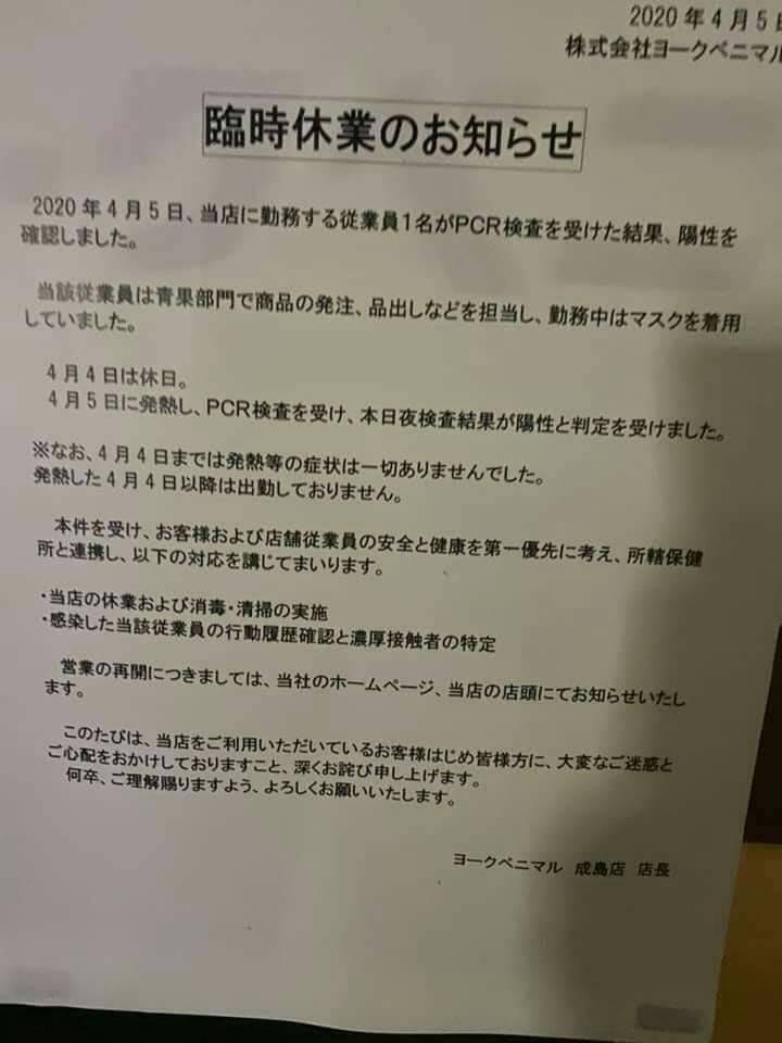 山形県、米沢20代女性追加、米沢合計3にんになりましたな #山形 #米沢 #コロナ pic.twitter.com/mck7yCRy33
