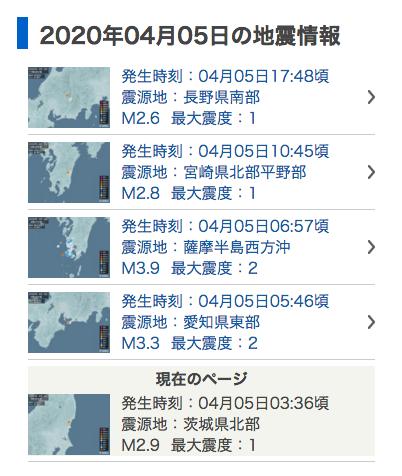予言 百瀬 地震
