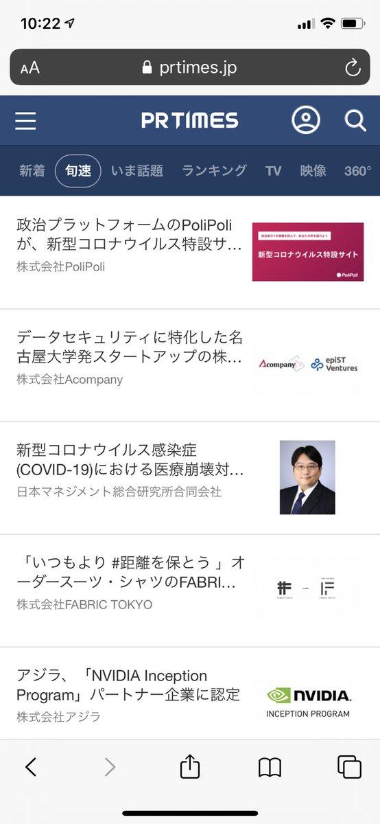 特設サイトのプレスリリースが、PR TIMES(@PRTIMES_JP )さんで旬速一位です!たくさんの方が見てくださっているようで嬉しいです。