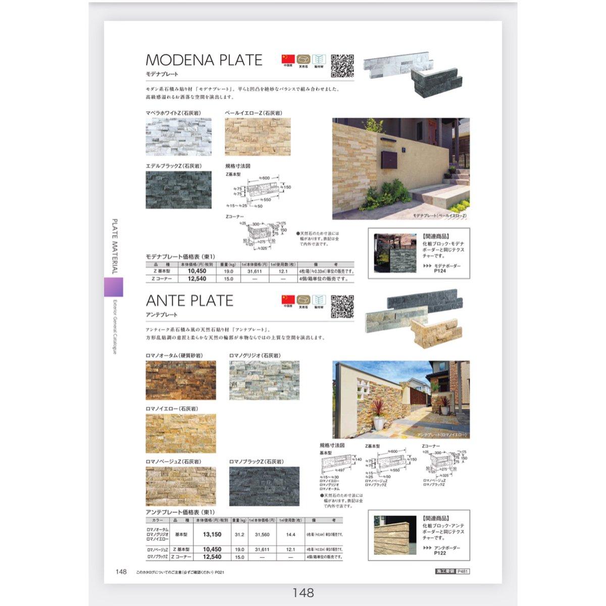 東洋 工業 カタログ