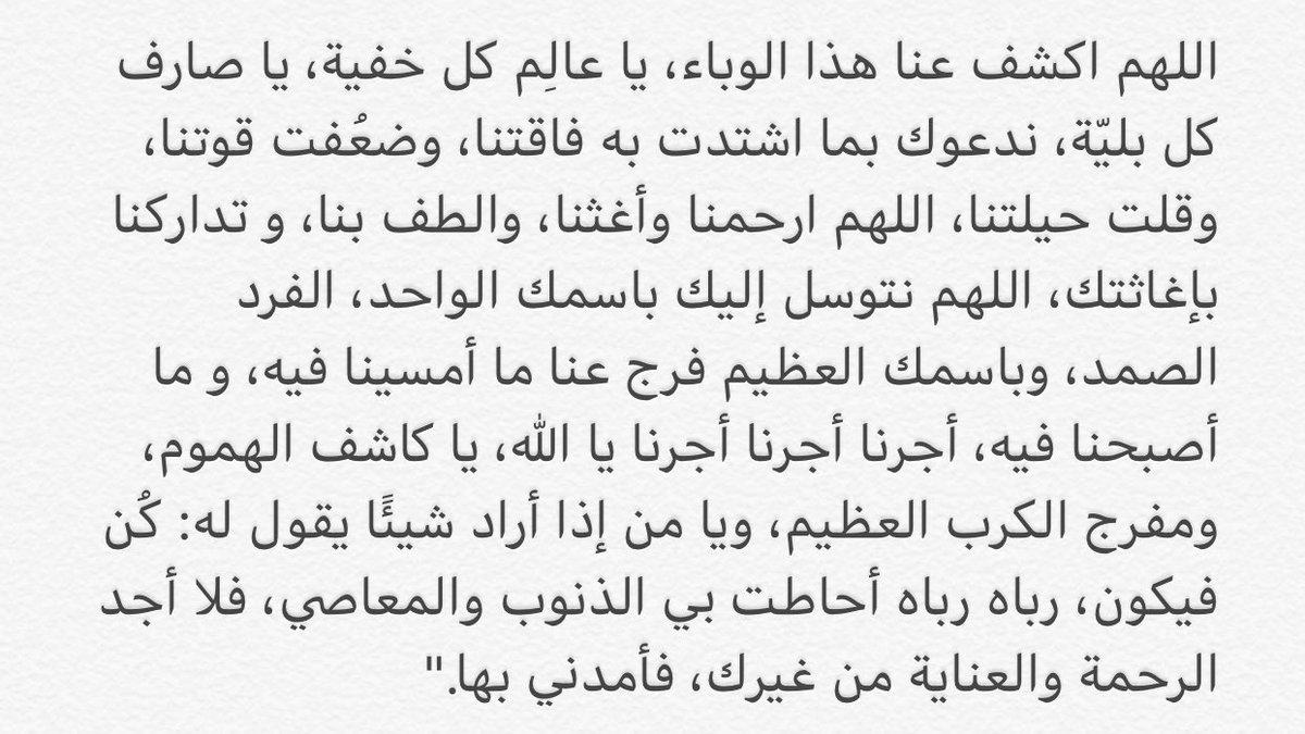 سارا عبدالله Auf Twitter دعاء رفع الوباء كورونا