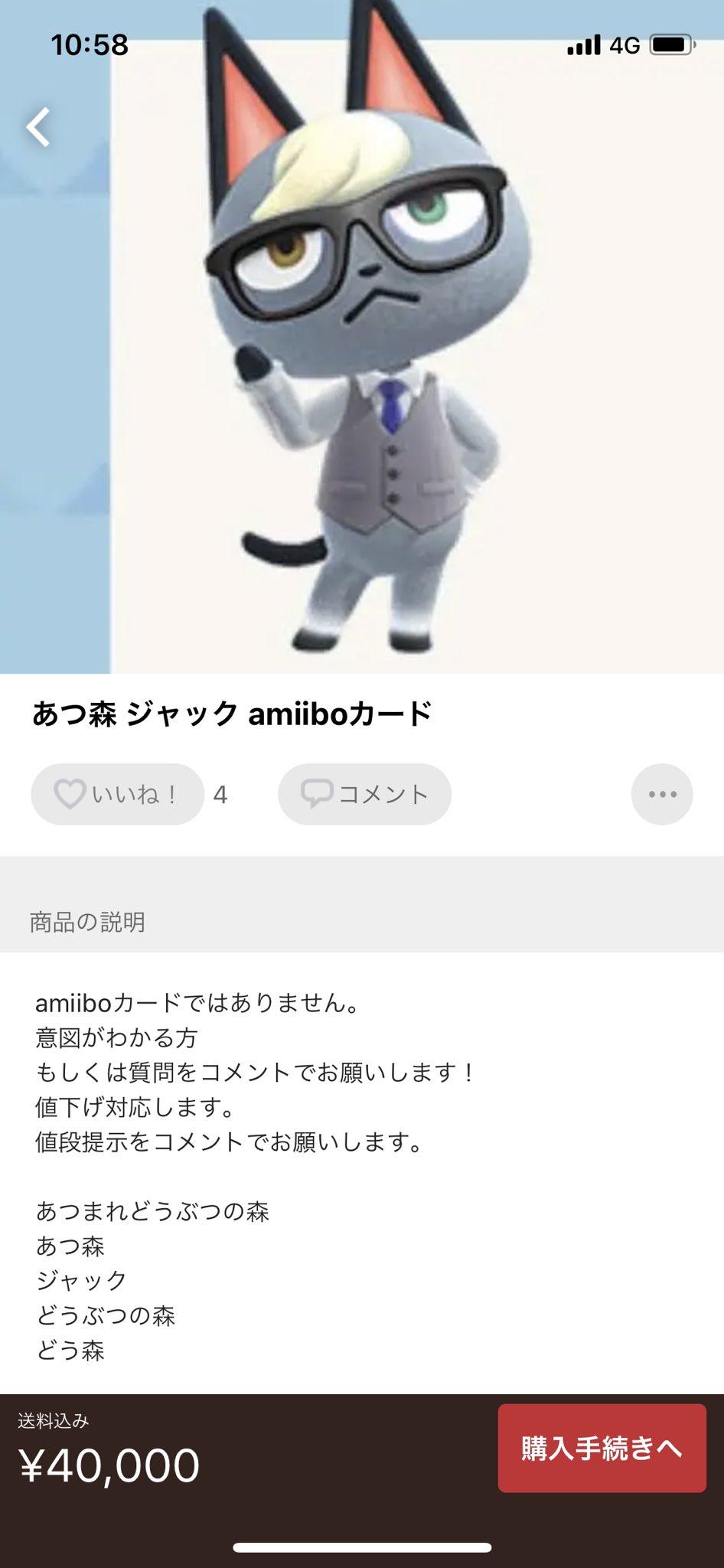 あつ amiibo ジャック 森