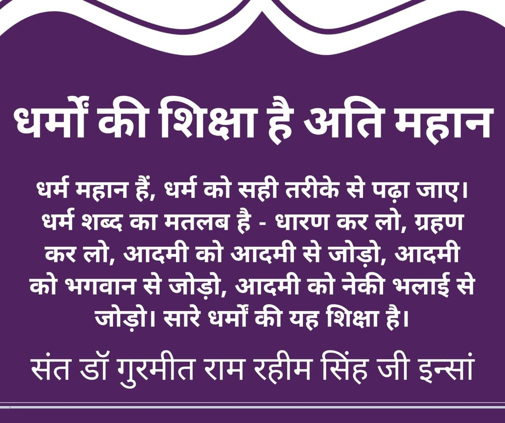 #LifeLessons #derasachasauda #GurmeetRamRahim Religion is great if one read it correctly. Dharma means - adopt, connect man with humanity, connect man with god. This is the teaching of all religion. pic.twitter.com/MUfOFTI5gL