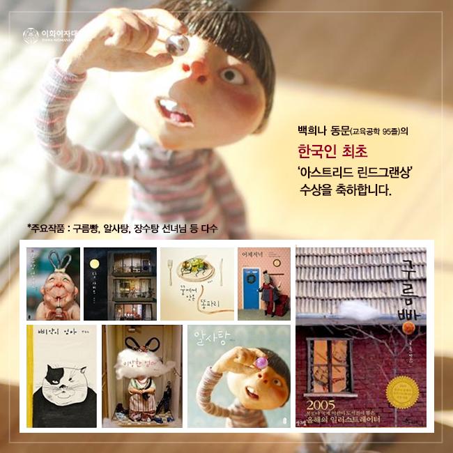 백희나, Ewha's graduate (educational tech. department, graduated in '95)received Astrid Lindgren Memorial Award as Korea's first. Her work includes famous children's book 'Cloud Bread' and more. #Astrid #lindgren #memorial #award #ewha #first #in #korea #honor #and #pride 이미지