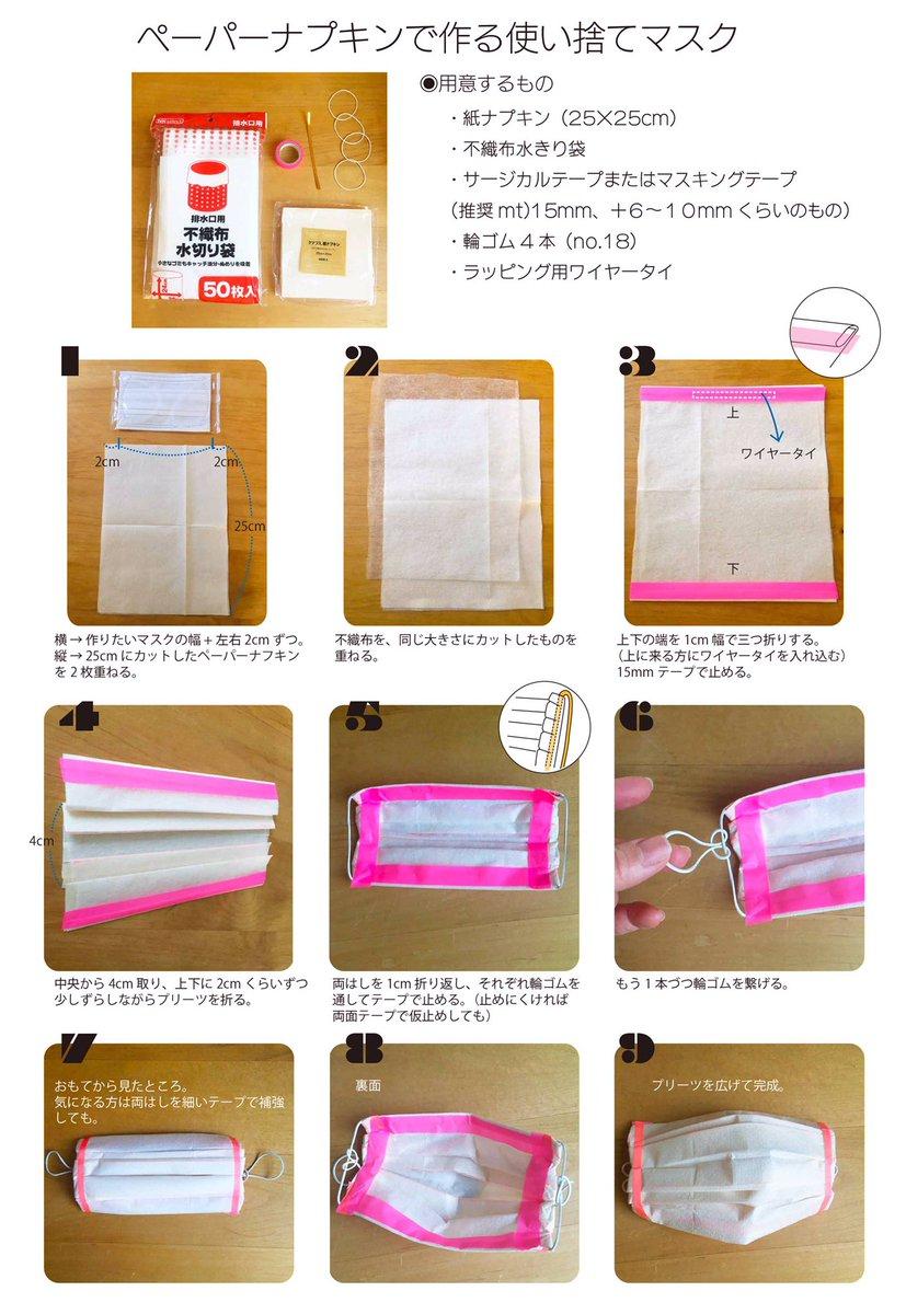 紙 ナプキン マスク の 作り方