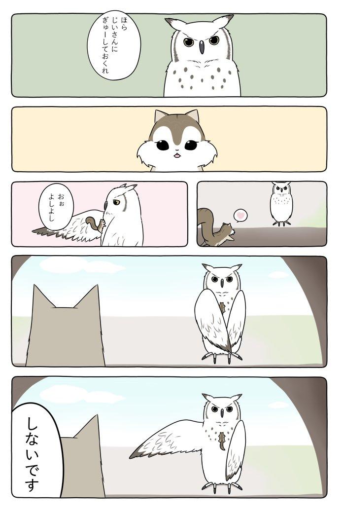 あの動物漫画でも楽しんでいただけるように