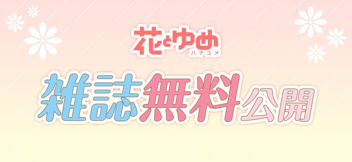 「【電子版】花とゆめ」無料公開第2弾のお知らせ