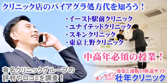 シアリス 上野駅