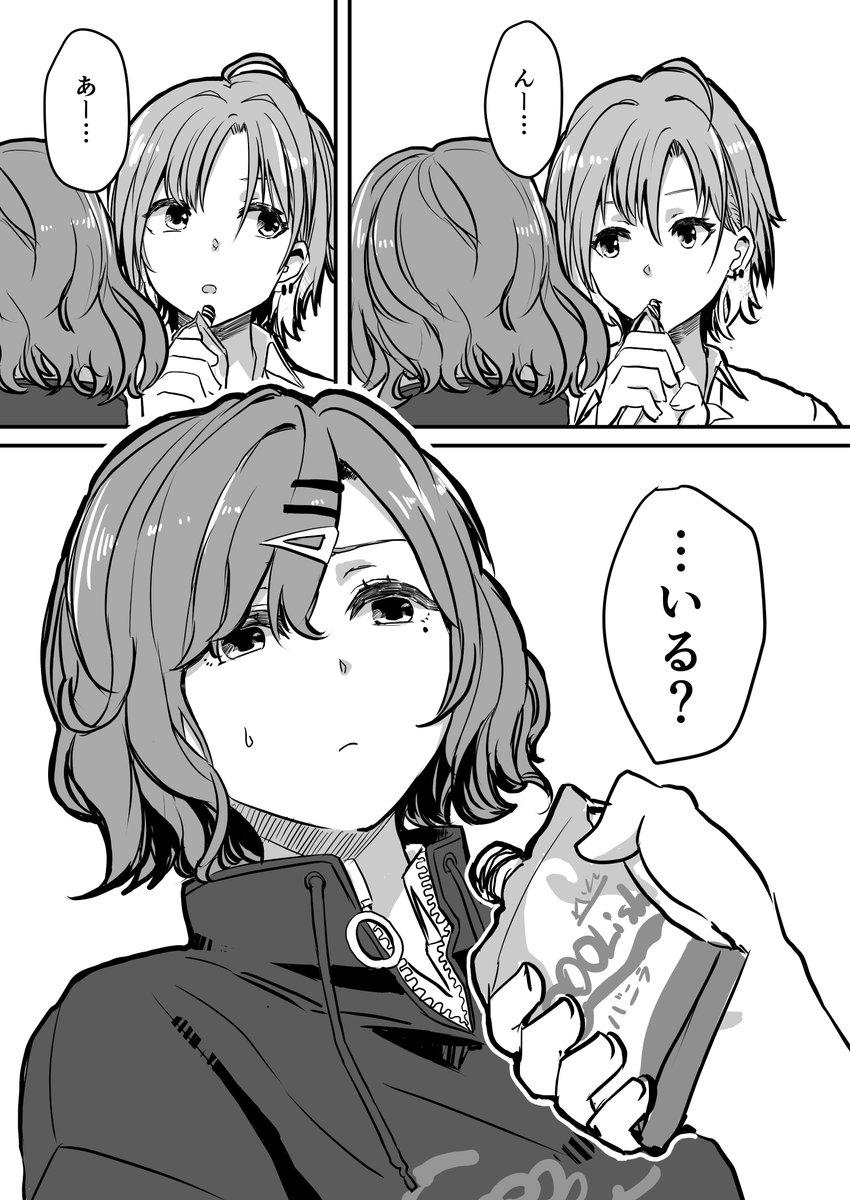 樋口円香と浅倉透の漫画