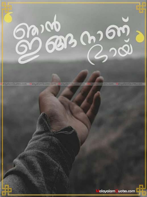 ഞാന് ഇങ്ങനാണ് ഭായി  #malayalamquotes #attitudequotes #attitudestatus #attitudemalayalamstatus #malayalamstatus https://malayalamquotes.com/attitude-malayalam-status/…pic.twitter.com/hclR2vTMR3