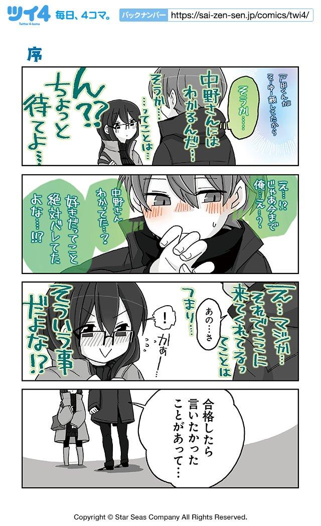 【序】NOBEL『妄想テレパシー』  #ツイ4