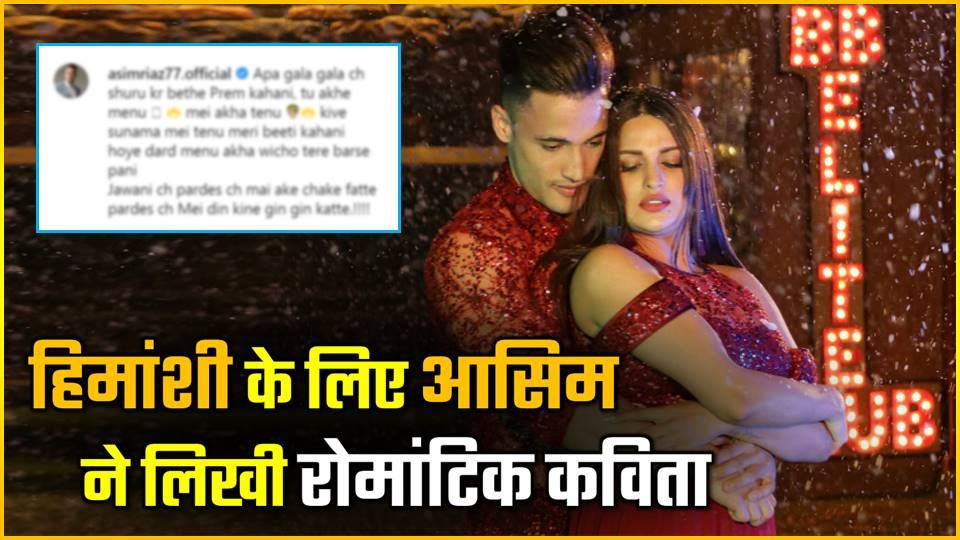 Asim Riaz Writes A Romantic Poem For Himanshi Khurana During Lockdown  #AsimRiaz #HimnashiKhurana #BiggBoss13 #Lockdown #SiddharthShukla   Watch Video Here : https://youtu.be/0ajiqVeUvFc pic.twitter.com/giAupYzCfP