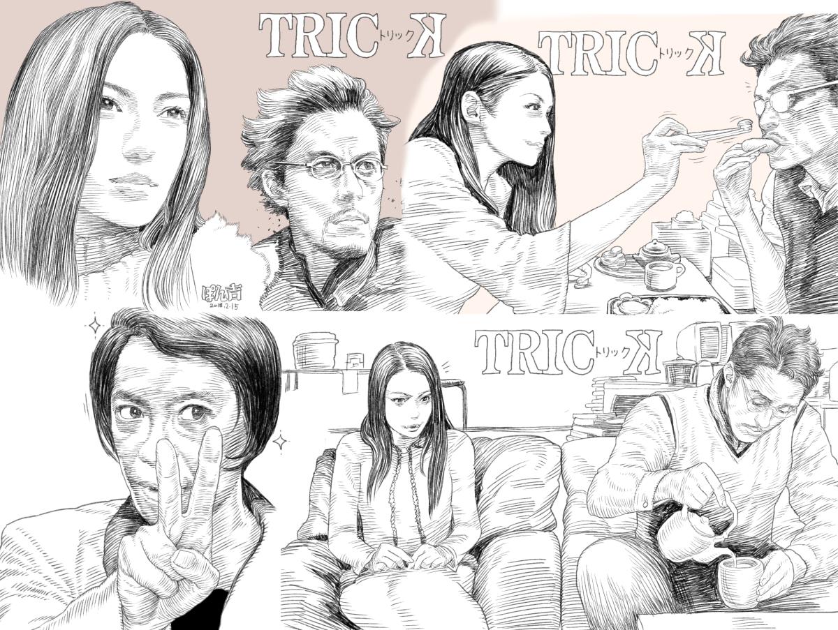 TRICKがトレンドに上がってたので以前描いたTRICK絵をペタリ。若い子はTRICK知らないかもだから もう凄いお勧めよ🥚🍳✨