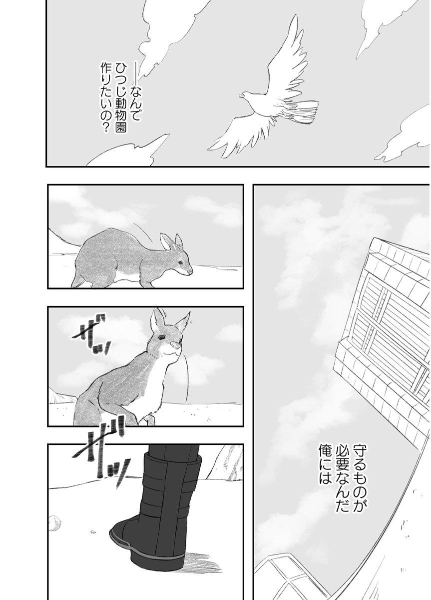 #にじさんじARK #AXF守るために(1/2)
