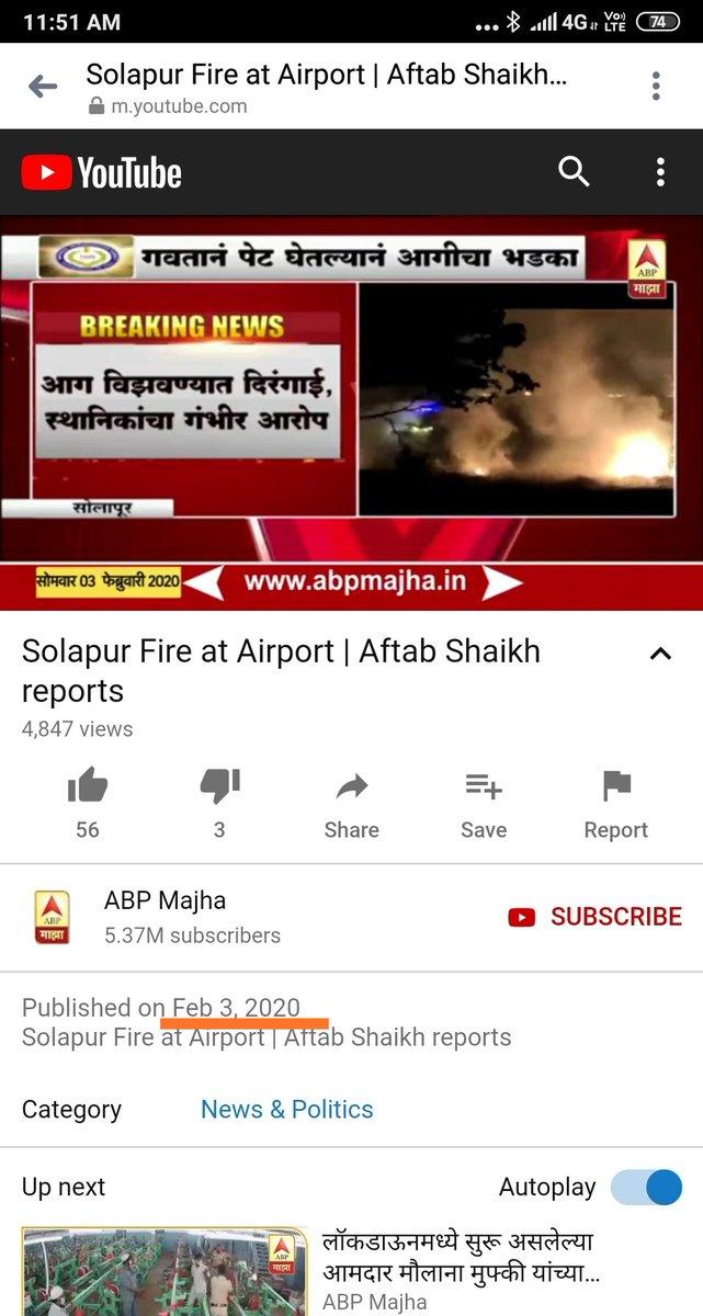 Feb 20: ABP reported a fire incident near Solapur airport.  Apr 20: TV9 used ABP's footage of  Feb incident to report that fire broke out near Sholapur airport after Modi's appeal  Link of ABP: https://m.youtube.com/watch?v=TOWQdT4YOak&feature=youtu.be&fbclid=IwAR1W0wGxIvFU2cF_UpCZuUyUFpSOQdjMYfeH5UT_fjr1DtlfeLXQxCZfwww…  Link of TV9: https://m.youtube.com/watch?fbclid=IwAR32TrHkc5A_SGSOBvHexjyNmVczGl9Ga-H502X4KTD13AUauiLiUwbXvHU&feature=youtu.be&v=eaFhFHby-A4#…pic.twitter.com/jYnr3MJGUS