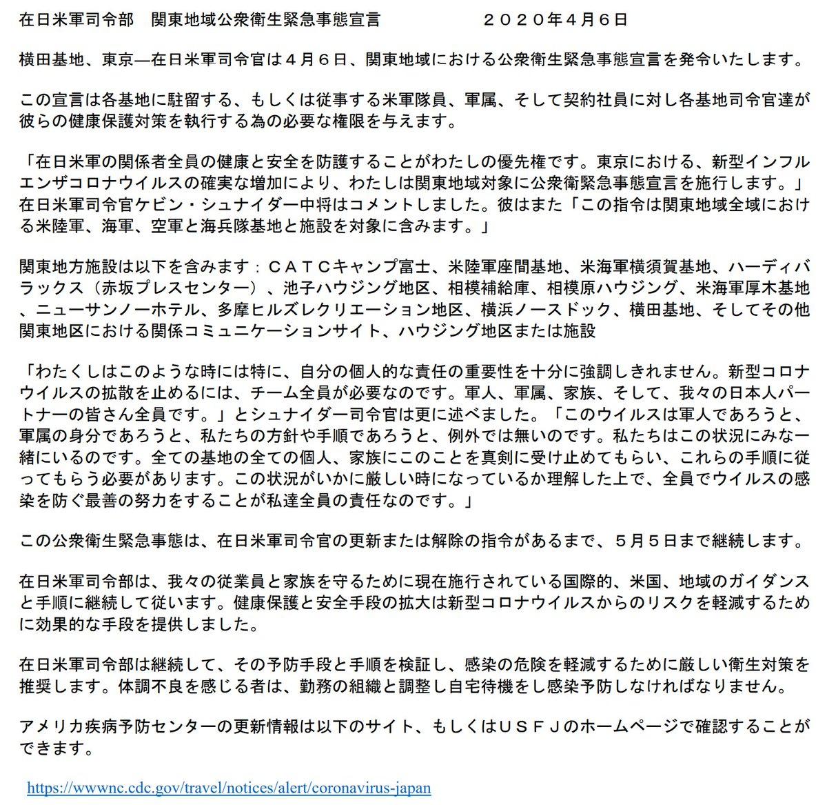在日米軍司令官は4月6日、関東地域における公衆衛生緊急事態宣言を発令いたします。