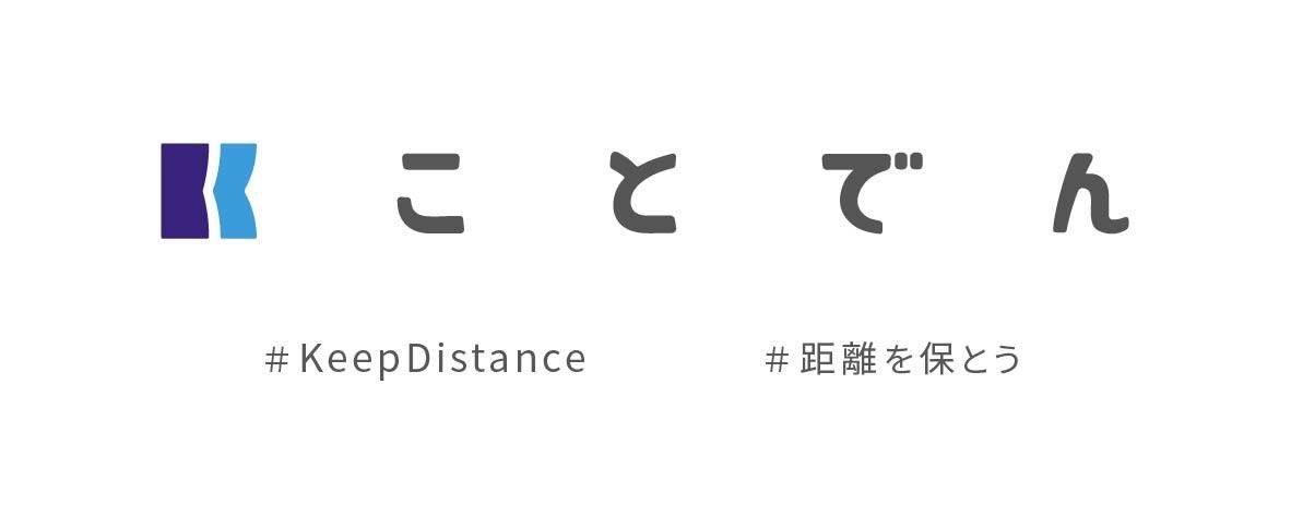 社会的距離をとりましょう。#距離を保とう #KeepDistance