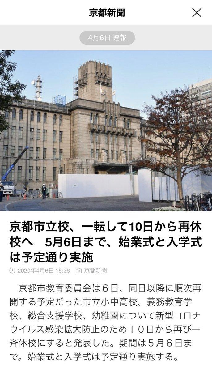 教育 会 委員 府 京都