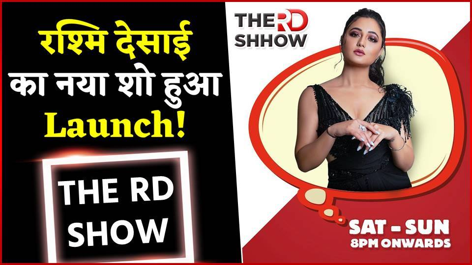 OMG! Rashami Desai REVEALS Interesting Facts On Her New Show THE RD SHOW  #RashmiDesai #RD_Show #BiggBoss13 #SiddharthShukla #ViralVideo   Watch Video Here : https://youtu.be/fzegalRIFz8 pic.twitter.com/T9aF9BOLfX
