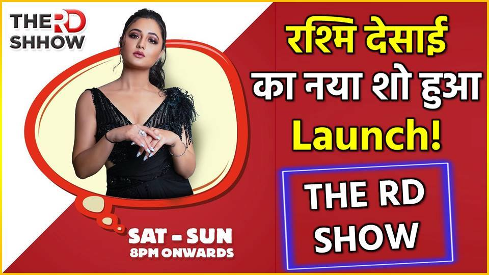 Exclusive ! Rashmi Desai ANNOUNCES Her New Show The RD Show | Bigg Boss 13   #RashmiDesai #RD_Show #BiggBoss13 #SiddharthShukla #ViralVideo   Watch Video Here : https://youtu.be/YSz-AnJFTVg pic.twitter.com/QxwqScwuVj