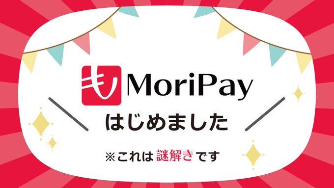 MoriPayはじめました