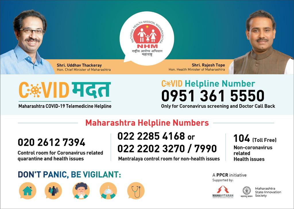 Helping hands and numbers! In case of any query or emergency during these times, you can dial the below numbers. Stay strong🙏 @CMOMaharashtra
