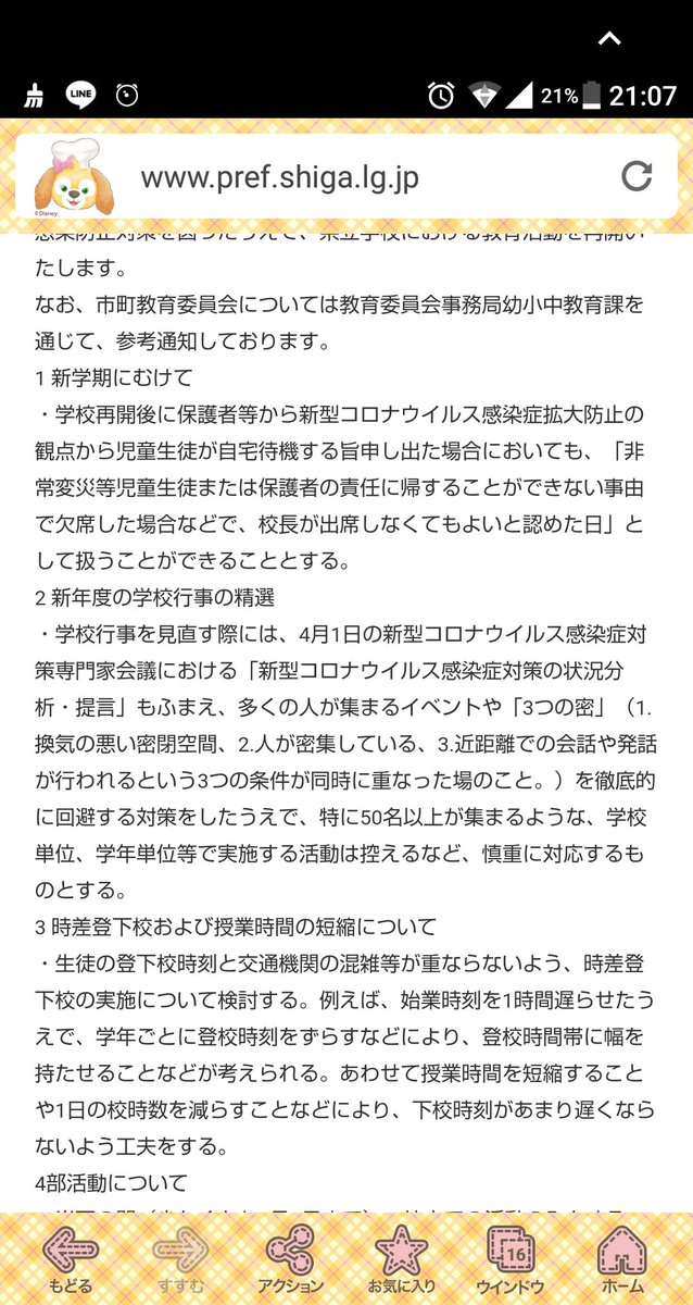 滋賀 県 教育 委員 会
