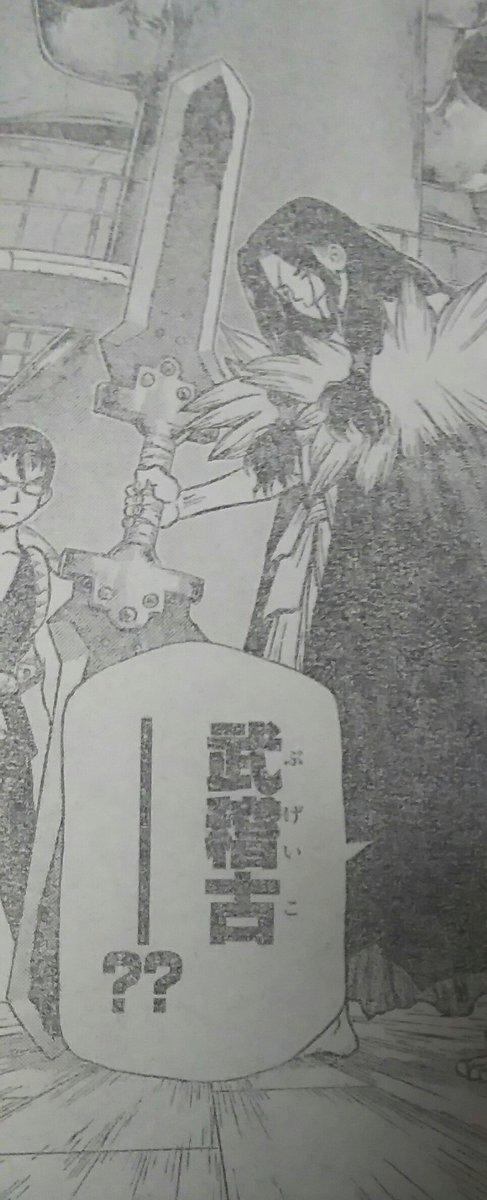司の武器もう完全にモンハンのそれww #WJ19 #DrSTONE pic.twitter.com/1Tzt94DM4t