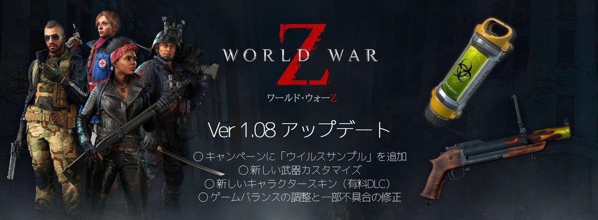 ウォー z ps4 アップデート ワールド