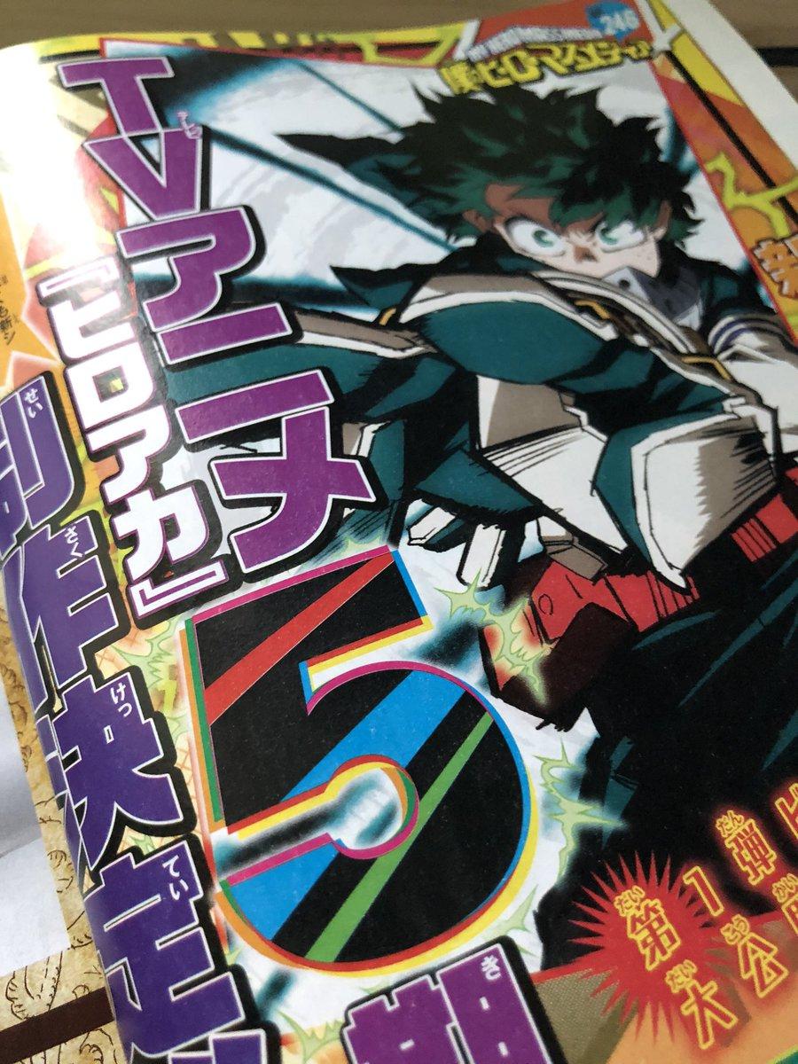 今日は月曜、週刊少年ジャンプ最新19号が発売!#ヒロアカ アニメ情報ページ「ヒーローマスメディア」には、TVアニメ第5期制作決定の速報、そしてデク役の #山下大輝 さんのインタビューが。これまでの、そしてこれからのヒロアカとデクについて語ってくれています。チェック!#heroaca_a