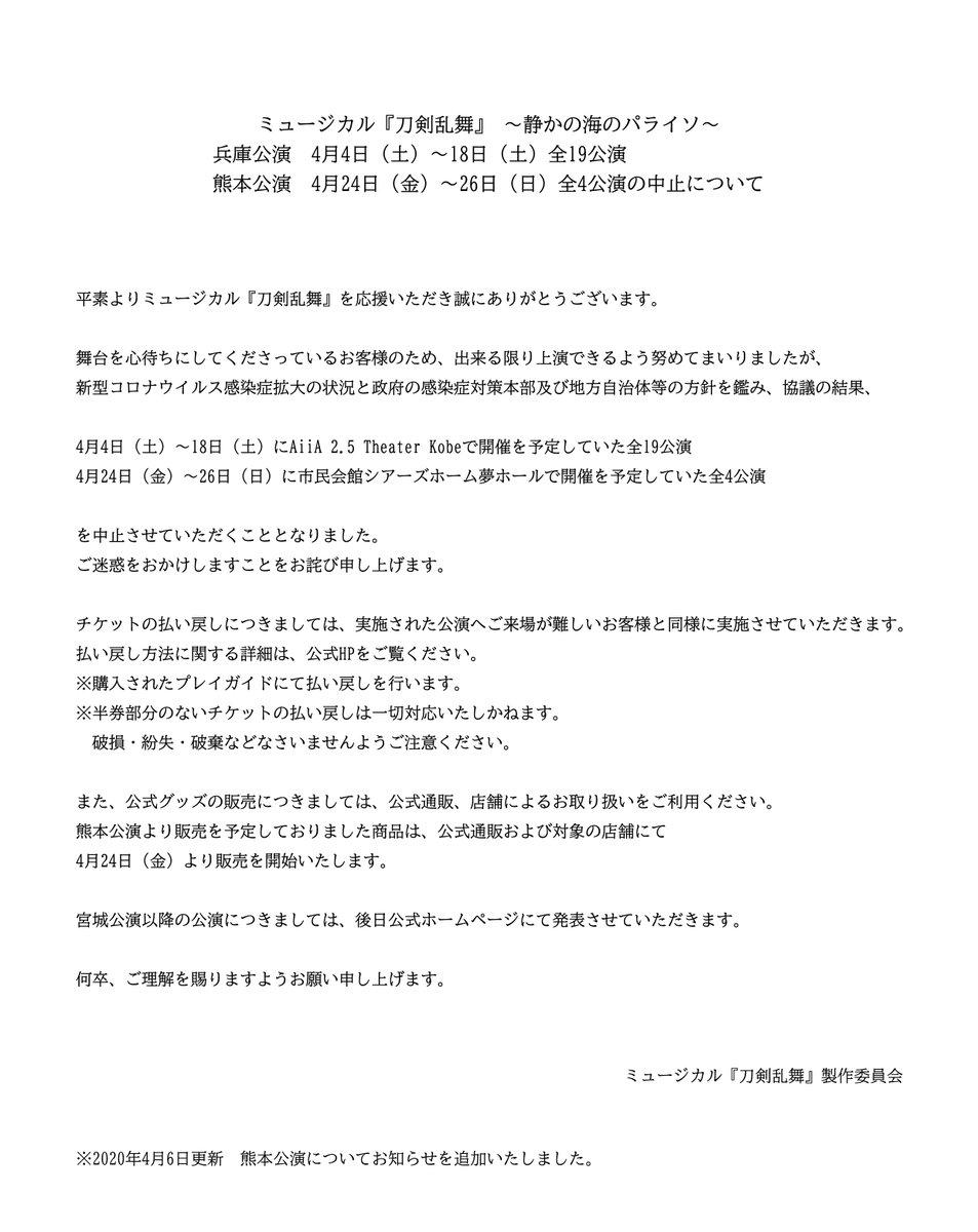 【パライソ】熊本公演に関する重要なお知らせを掲載しました。4月24日(金)~26日(日)に予定していた全4公演を中止させていただきます。詳しくはこちらのページをご覧ください。