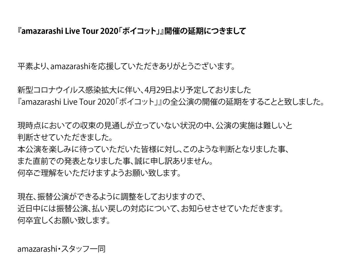新型コロナウイルス感染拡大に伴い、4月29日より予定しておりました『amazarashi Live Tour 2020「ボイコット」』の全公演の開催の延期をすることと致しました。現在、振替公演ができるように調整をしておりますので、近日中には振替公演、払い戻しの対応について、お知らせさせていただきます。