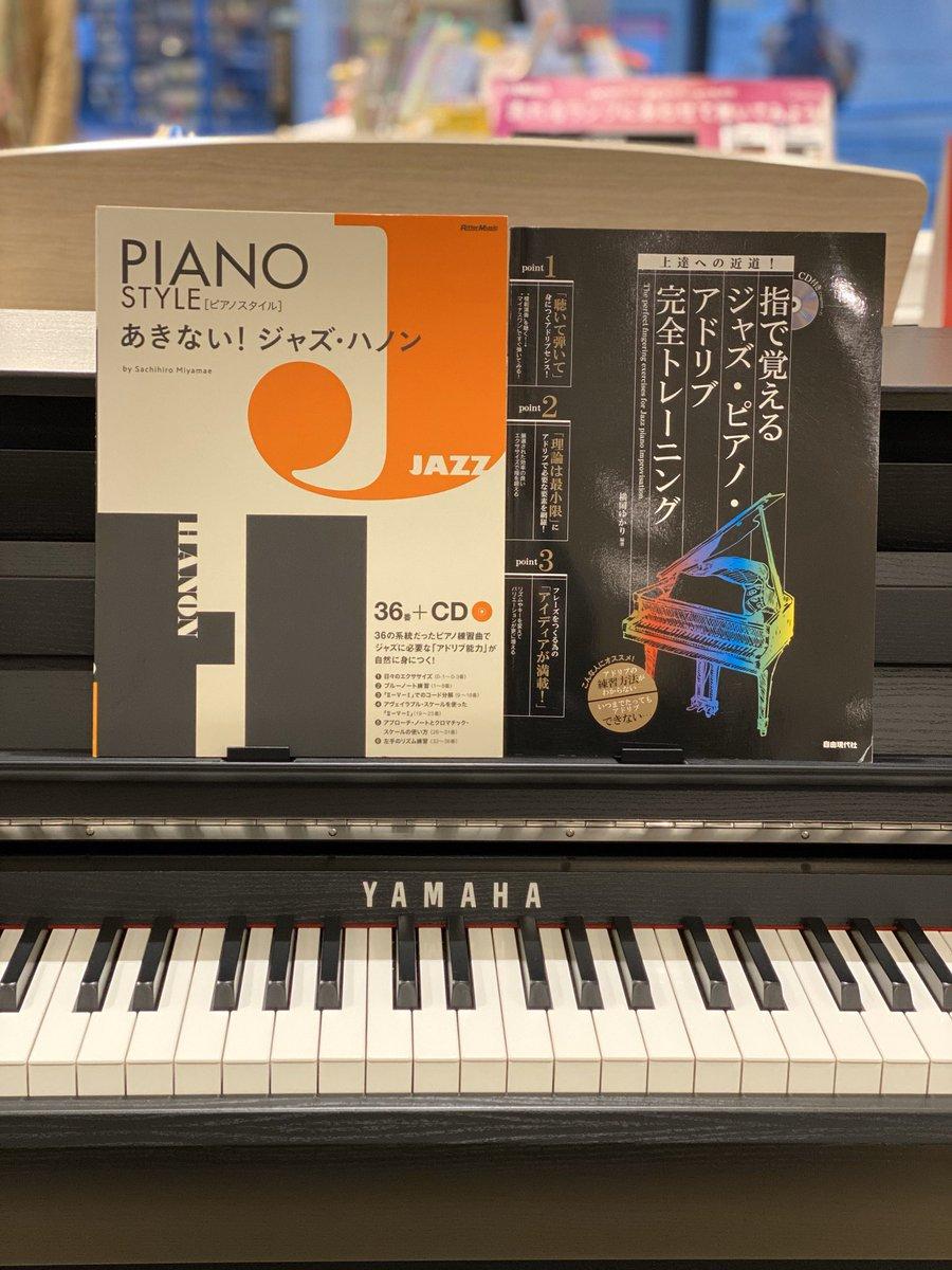 #自宅練習 にオススメな #楽譜 をご紹介! ジャズ独特のフレーズを、 練習曲をこなしていくことで自然と身に付けられます♪  #ピアノ楽譜 ではありますが、 #エレクトーン や #ピアニカ などでもジャズのアドリブに挑戦したい方は必見です!  #大東楽器寝屋川店 #大東楽器 #寝屋川 #楽器店 #音楽pic.twitter.com/XiUsiPWAGx
