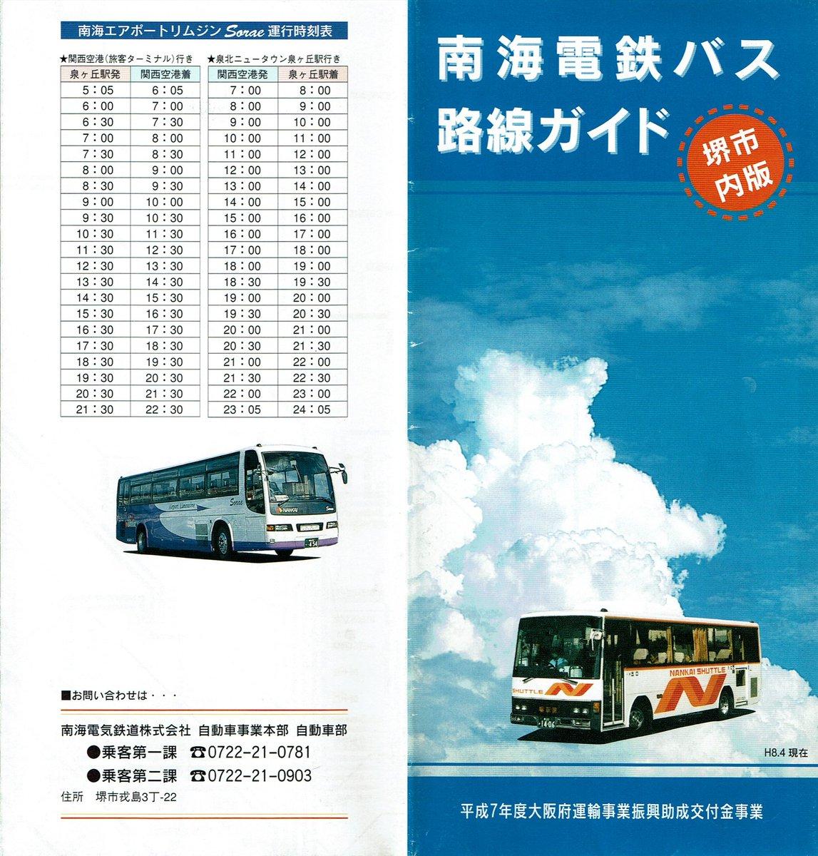 表 新 時刻 南海 バス